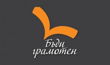 Ботевград става столица на грамотността навръх 24-ти май
