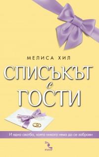 """Издателство """"Инфодар"""" представя новата си книга – """"Списъкът с гости"""""""