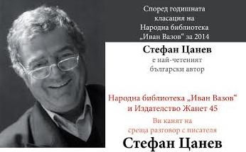Стефан Цанев гостува в Пловдивската библиотека