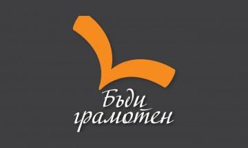 Правописни консултации в Международния ден на грамотността