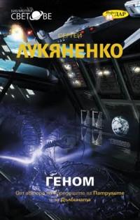 "Излезе книгата ""Геном"" на Сергей Лукяненко"