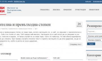 """""""Езиковите справки"""" на БАН – пълни с грешки"""