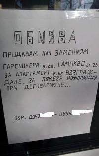 Обява със странен правопис