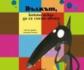 Моите малки книжки – Вълкът, който искал да си смени цвета
