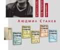 Людмил Станев чете в Пловдив