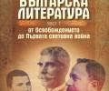"""Излиза Българска литература от Освобождението до Първата световна война"""""""