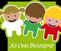 """Детска градина """"Джани Родари"""" – гр. Гоце Делчев рецитира """"Аз съм българче"""""""