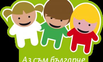 """ОУ """"Евлоги Георгиев"""", гр. Дупница, рецитира с Академика БГ"""