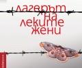 """Излиза """"Лагерът на леките жени"""" от Антон Балаж"""