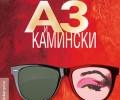 """""""Аз и Камински"""", интелигентна трагикомедия от автора на """"Измерването на света"""""""