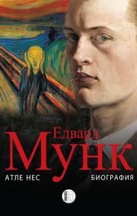 Уникална биография на Едвард Мунк излиза на български