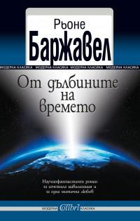 """""""От дълбините на времето"""" – образцова научна фантастика от Рьоне Баржавел"""