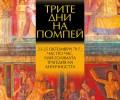 """""""Трите дни на Помпей"""" – уникално пътешествие в античния свят"""