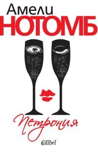 ПЕТРОНИЯ, или алкохолната епопея на Амели Нотомб