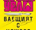 """Двойно завръщане на Ървин Уелш: с """"Ваещият с ножове"""" и """"Трейнспотинг"""" 2"""