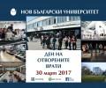 30. март – ден на отворените врати на Нов български университет