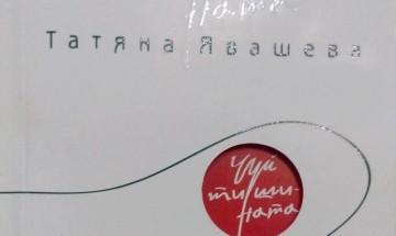 """""""Чуй тишината"""" на Татяна Явашева – поезия на философското прозрение"""
