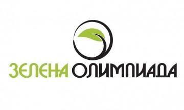 Зелената олимпиада през 2021 г. ще бъде изцяло онлайн
